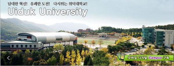 Uiduk_university