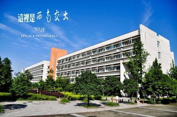 Đại học Tây Nam Trung Quốc