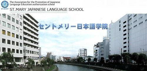 Trường Nhật Ngữ St.Mary