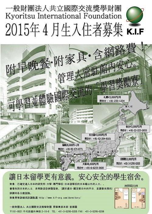 Học bổng du học Nhật Bản từ Quỹ học bổng giao lưu quốc tế Kyoritsu