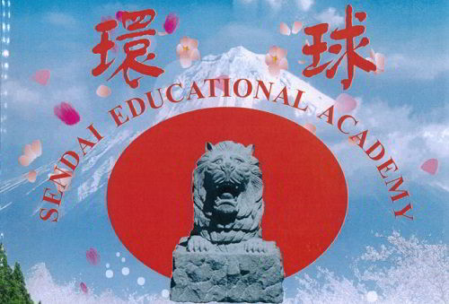 Trường Nhật ngữ Quốc tế Sendai - Sendai Educational Academy