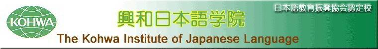 Đại học Kohwa Nhật Bản