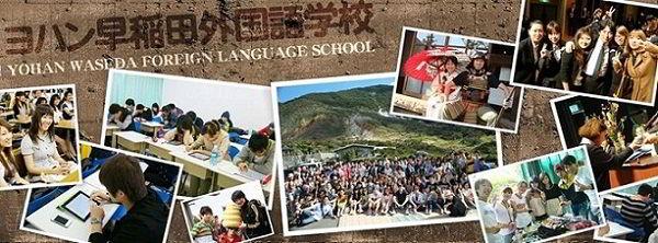 Trường Nhật ngữ Yohan Waseda