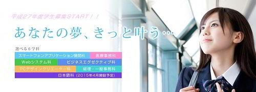 Trường cao đẳng chuyên nghiệp Metro Nhật Bản