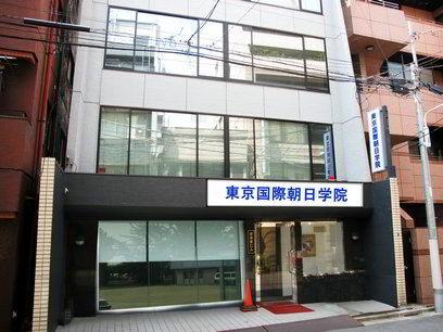 Học viện Nhật ngữ Asahi Tokyo