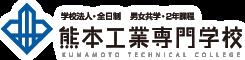 Kumamoto Technical College