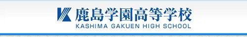 Du học Nhật Bản tại trường phổ thông Kashima Gakuen - Kashima Gakuen high school