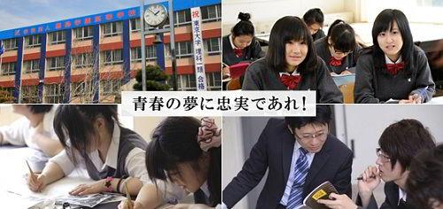 Học sinh trường phổ thông Kashima Gakuen