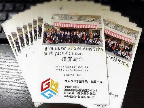 Học bổng du học Nhật Bản từ trường Nhật ngữ GAG