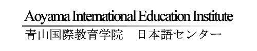 Aoyama International Education Institute lựa chọn tuyệt vời khi du học Nhật Bản