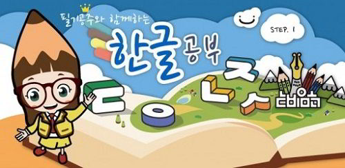 Du học Hàn Quốc sẽ dễ hơn khi bạn biết tiếng Hàn
