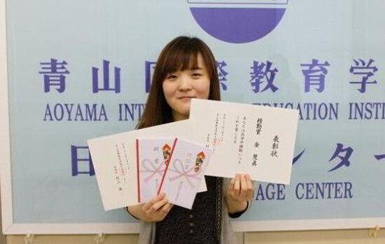 Học bổng du học Nhật Bản từ Học viện giáo dục quốc tế Aoyama