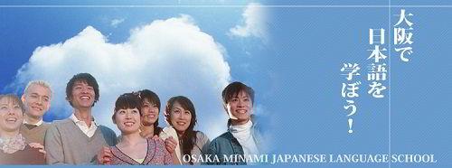 Lựa chọn trường Nhật ngữ Osaka Minami khi du học Nhật Bản