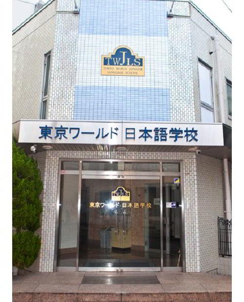 Trường Nhật ngữ Tokyo World, Nhật Bản