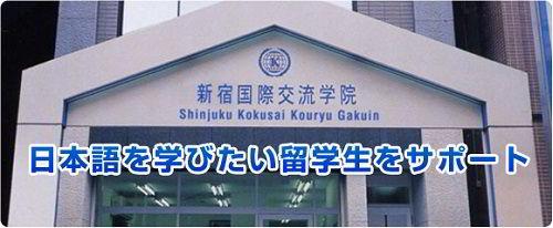 Học viện ngôn ngữ J