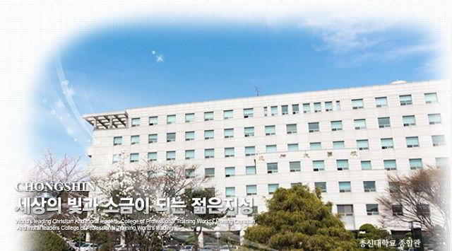 Du học Hàn Quốc tại trường Đại học Chongshin