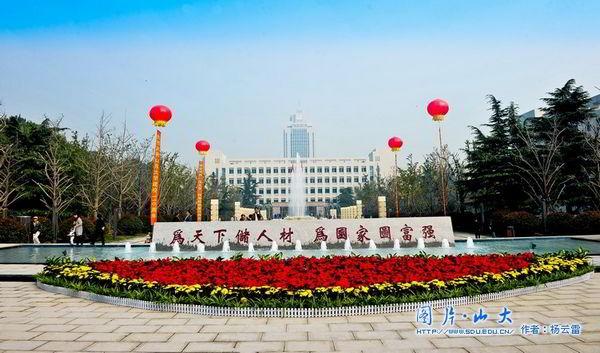 Đại học Sơn Đông, Trung Quốc.