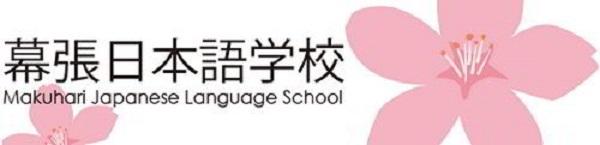 Du học Nhật Bản trường Nhật ngữ Makuhari