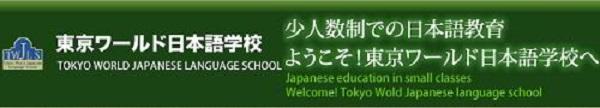 Trường Nhật ngữ Tokyo World – Tokyo World Japanese Language School